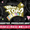 【プロミ】PRODUCER MEETING 2018の感想